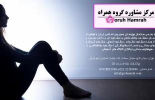 افسردگی چیست و چه راه های درمان برای درمان آن وجود دارد؟